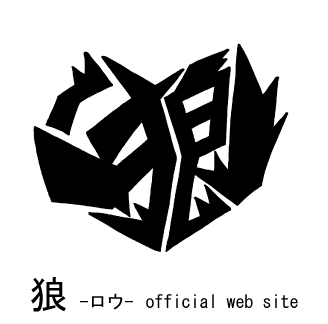 狼 official web site